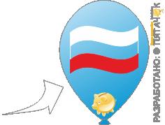 Пример - печать флага на шаре двумя цветами